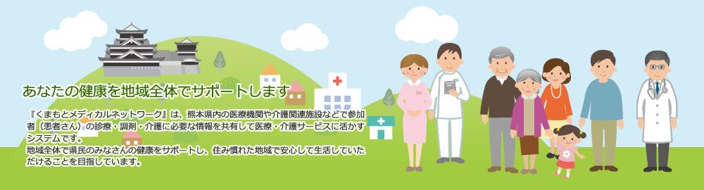 あなたの健康を地域全体でサポートします。