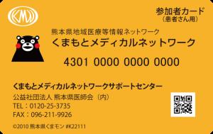 参加者カード