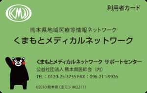 card_user_omote